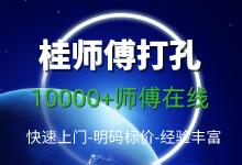 杭州专业打孔师傅电话☎158-0169-4741☎那里有打空调洞的师傅?